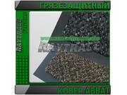 Антискользящее грязезащитное ковровое покрытие ABBAT