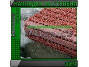 Накладка на ступени AKM