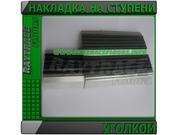 Накладка на ступени с резиновой вставкой плоская