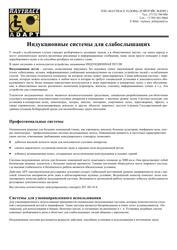 Индукционные системы/индукционная петля (Купить в Астане)