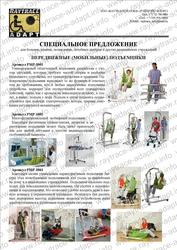 Дополнительное медицинское оборудование для инвалидов-колясочников