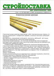 СТРОЙПОСТАВКА: Стеклопластиковая арматура