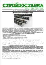 СТРОЙПОСТАВКА: Базальтопластиковая арматура