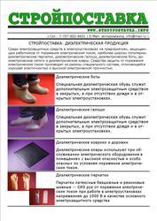 СТРОЙПОСТАВКА: Диэлектрические латексные перчатки.