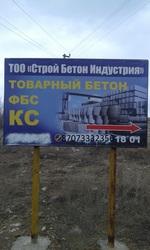 Продажа бетона от производителя СтройБетонИндустрия с доставкой по Акт